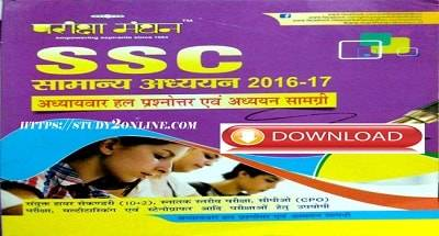 Pariksha Manthan SSC सामान्य अध्यन 2016-17 Pdf Free Download
