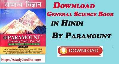 Railway Study Material Pdf Download for Competitive Exam