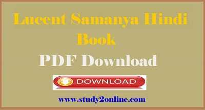 Lucent Samanya Hindi Pdf Book Download
