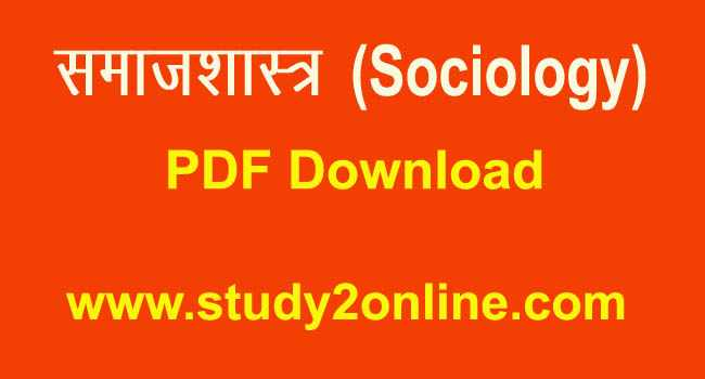 समाजशास्त्र (Sociology) Pdf Notes in Hindi by Manish Singh
